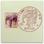 アフリカゾウの消印