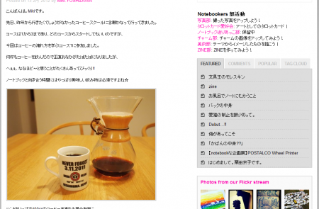 Madame  un cafe  s'il vous plait  - -Notebookers.jp