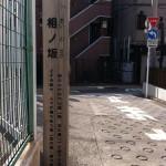 目黒区の坂(その1)/相の坂