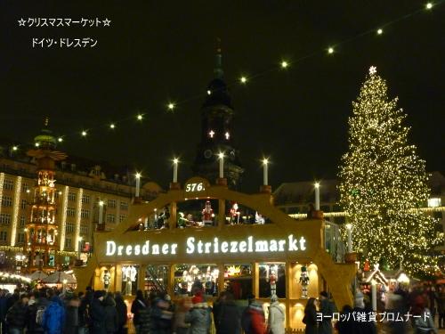 ドイツ・ドレスデンのクリスマスマーケット☆