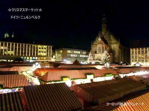 ドイツ・ニュルンベルクのクリスマスマーケット☆