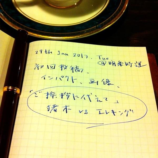 20130129-204254.jpg