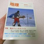 雑誌「地理」9月号の特集