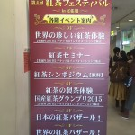 紅茶フェスティバル in尾張旭