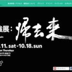 「わたしの答えに抵抗があるならば、抵抗を続けてください」蔡國強展『帰去来』で狼たちに遭ってきました。