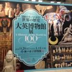 何ゆえにこうした神秘に惹きつけられるのか、彼にはついにわからなかった。『大英博物館展〜100のモノが語る世界の歴史』を見てきました。