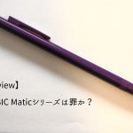 BIC Maticシリーズは罪か?