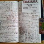 ノートの ある 片隅