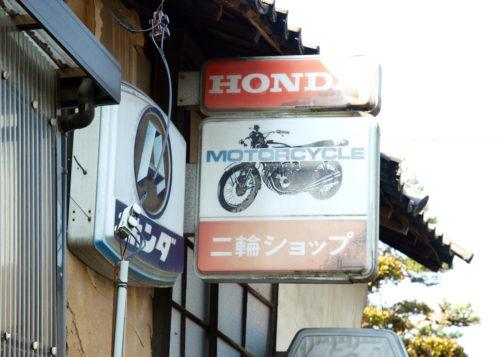 三原, 広島