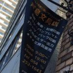 日本手帖の会 東海支部第6回オフ会『オリジナルノートを作ろう』へ参加してきました。