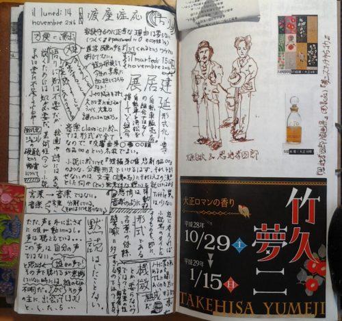 fragrance-of-the-taisyo-romance-yumeji-takehisa