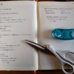 A5ノートを愛する貼りたがりのためのWord用テンプレート