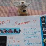 夏ノート2017