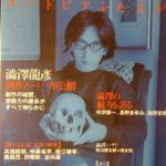 Note of the note ―ノートの調べ  p.2 澁澤龍彥さんの創作ノート