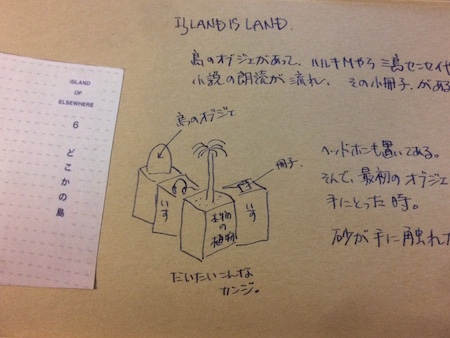 ISLAND IS LAND