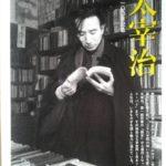 Note of the note ―ノートの調べ  p.5 太宰治さんの横顔のノート