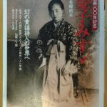 Note of the note ―ノートの調べ p.7 金子みすゞさん 二冊の抜書き帖