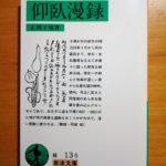 Note of the note p.9 正岡子規「仰臥漫録」―ライフログの壮絶