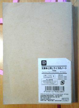 ダイソー 「文庫本と同じサイズのノート」