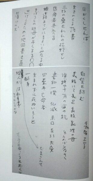 写真4 ノートに記される断片