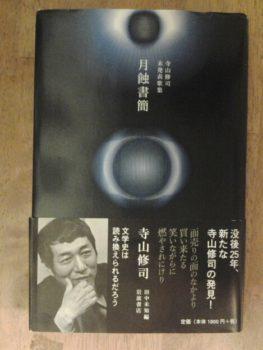 寺山修司未発表歌集 『月蝕書簡』表紙