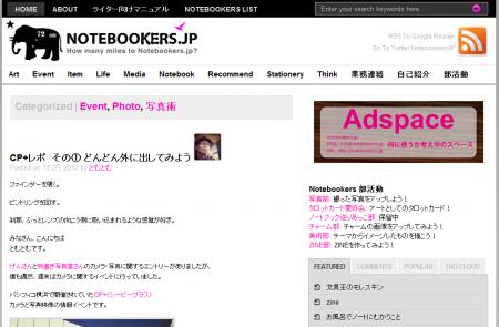 CP+レポ その① どんどん外に出してみよう- -Notebookers.jp
