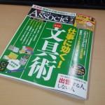 日経ビジネスアソシエに掲載されました!