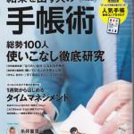 「結果を出す人の手帳術」ノートブックをめぐる冒険#14