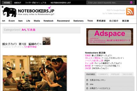 脱女子カメラ 第1回  脇締めて-- -Notebookers.jp