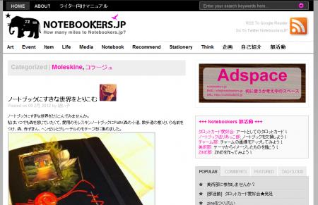 ノートブックにすきな世界をとりこむ- -Notebookers.jp