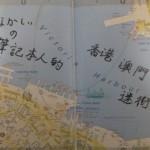 なかしぃの筆記本人的香港・澳門迷街