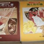 本の表紙買いじまん〜ファンタジー&洋書編