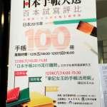 台灣手帳総選挙・手帳文化は世界をつなぐ!ノートブックをめぐる冒険#34