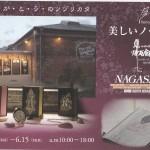 関西文具イベント情報!ノートブックをめぐる冒険#27