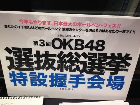 OKB48選抜総選挙(写真は、東京表参道「文具カフェ」にて)