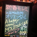 関東モレスキンミーティング新年会