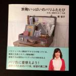 「旅鞄いっぱいのパリふたたび」京都でトークショーが決定!ノートブックをめぐる冒険#29.5