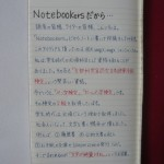 *Notebookersだから・・・*