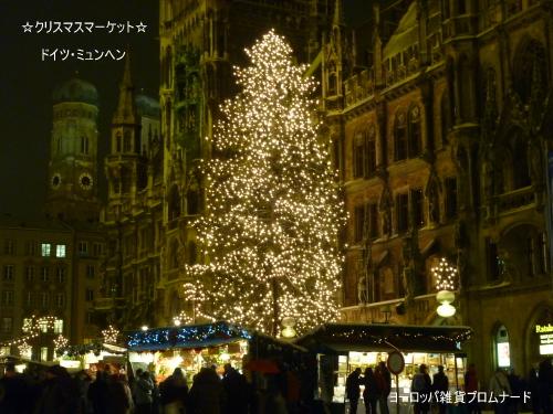 ドイツ・ミュンヘンのクリスマスマーケット☆
