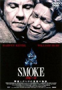 """""""SMOKE"""" DVDジャケット"""