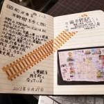 「奥野宣之さんと行く散歩ノートの作り方」予告編#ノートブックをめぐる冒険5