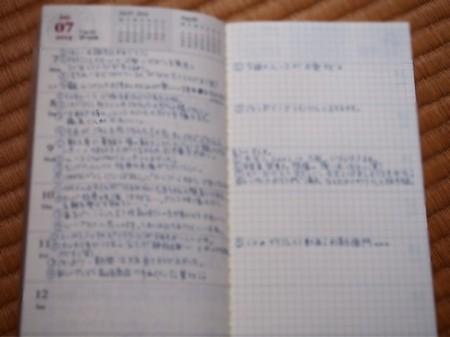 いいこと日記2