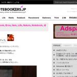今週気になった記事 2012/1/29-2/4