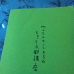 motokicksのちょっと京都講座〜2013.6.30