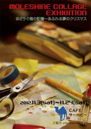 モレコラ展覧会ポスター