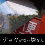 【ノートブックがない旅なんて Vol.4】マイフェイバリットポストカード3