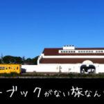 【ノートブックがない旅なんて Vol.8】銚子電鉄日帰り探訪