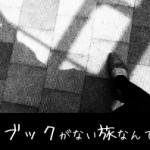 【ノートブックがない旅なんてvol.10】ラフモノクローム