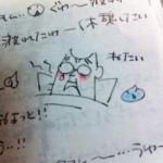 表情をノートに描きこむ