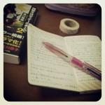 ノートを書いている姿を見られるのは・・・